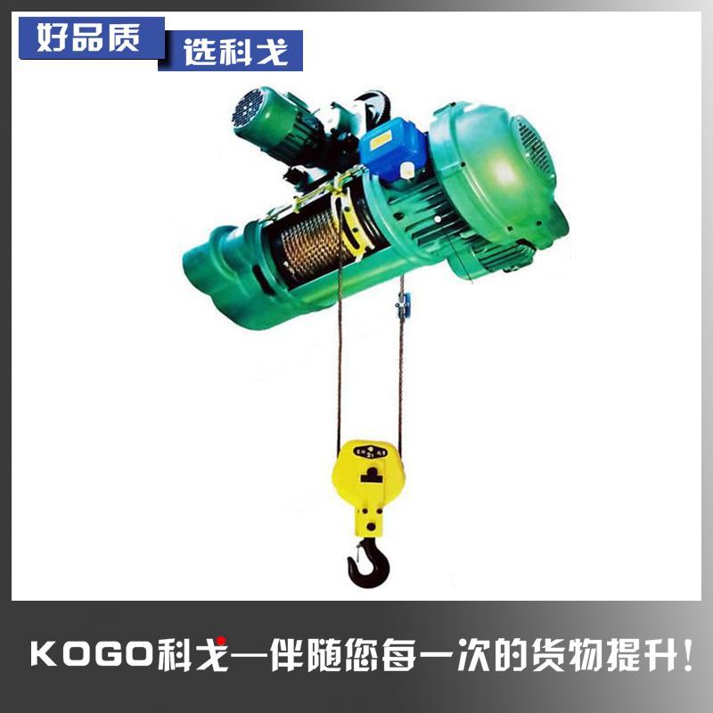 MD1型双速钢丝绳电动葫芦