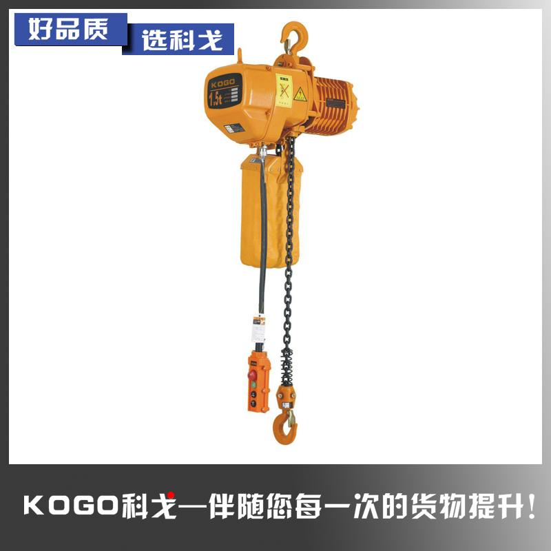 固定式环链电动葫芦