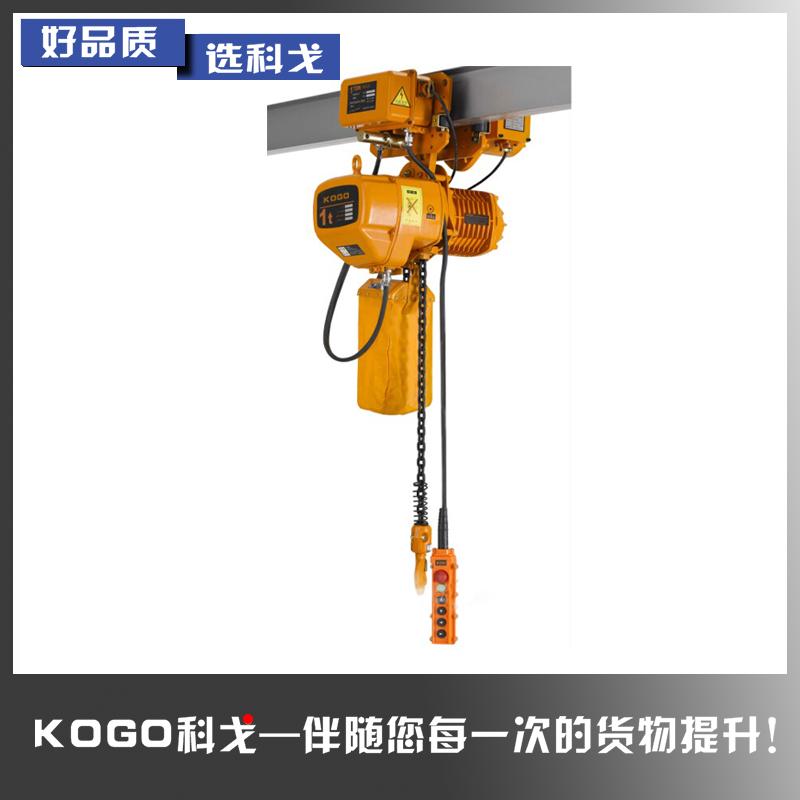 运行式环链电动葫芦